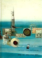 1965 Hewlett Packard  Electronic Test Instruments catalog